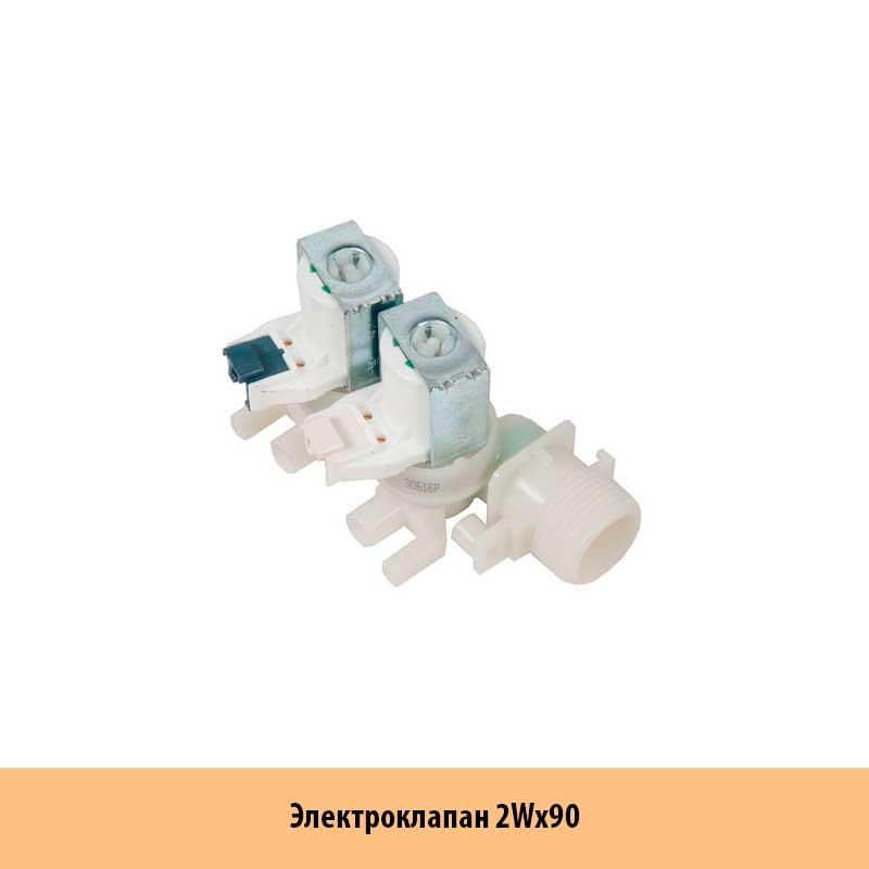 Ремонт электромагнитного клапана стиральной машины