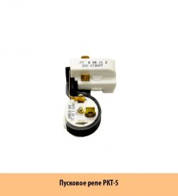 Пусковое реле РТК-5
