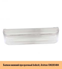 Балкон нижний прозрачный на холодильники Ariston, Indesit, 283484