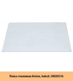 Полка стеклянная для холодильников Ariston, Indesit, 283516