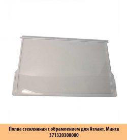 Полка стеклянная с обрамлением для Минск-Атлант, 371320308000