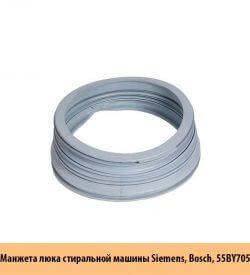 Манжета-люка-стиральной-машины-Siemens-Bosch-55BY705