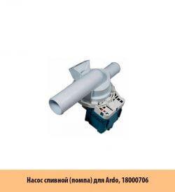 Насос-сливной-помпа-для-Ardo-aрт.518000706