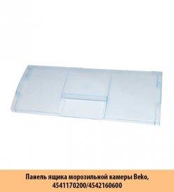 Панель ящика морозильной камеры Beko, 4541170200/4542160600