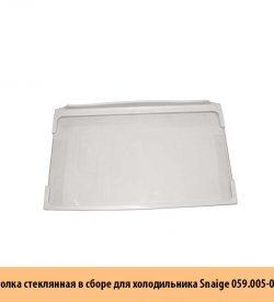Полка стеклянная в сборе для холодильника Snaige, 059.005-09