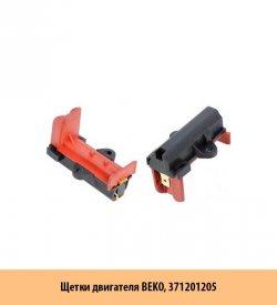 Щетки двигателя BEKO, 371201205