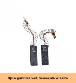 Щетки двигателя Bosch, Siemens, AEG, 5x12.4x36