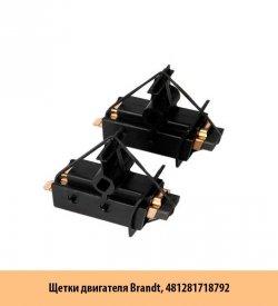 Щетки двигателя Brandt, 481281718792