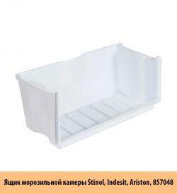 Ящик-морозильной-камеры-Stinol-Indesit-Ariston-857048
