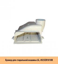 Бункер-для-стиральной-машины-LG,-4925ER1010B
