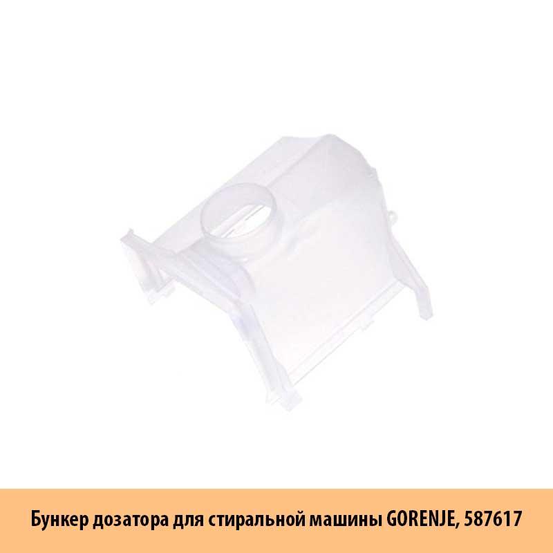 Бункер-дозатора-для-стиральной-машины-GORENJE,-587617