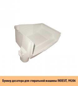 Бункер-дозатора-для-стиральной-машины-INDESIT-C00099206