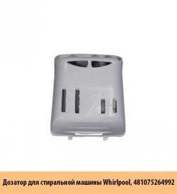 Дозатор-для-стиральной-машины-Whirlpool,-481075264992