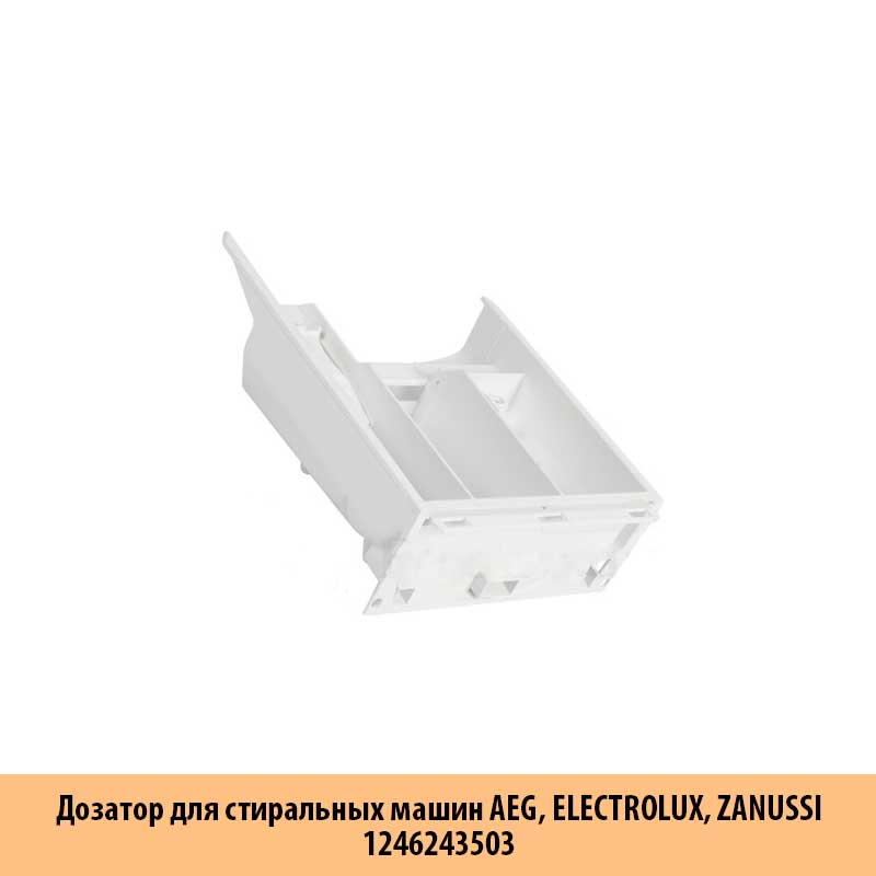 Дозатор-для-стиральных-машин-AEG,-ELECTROLUX,-ZANUSSI