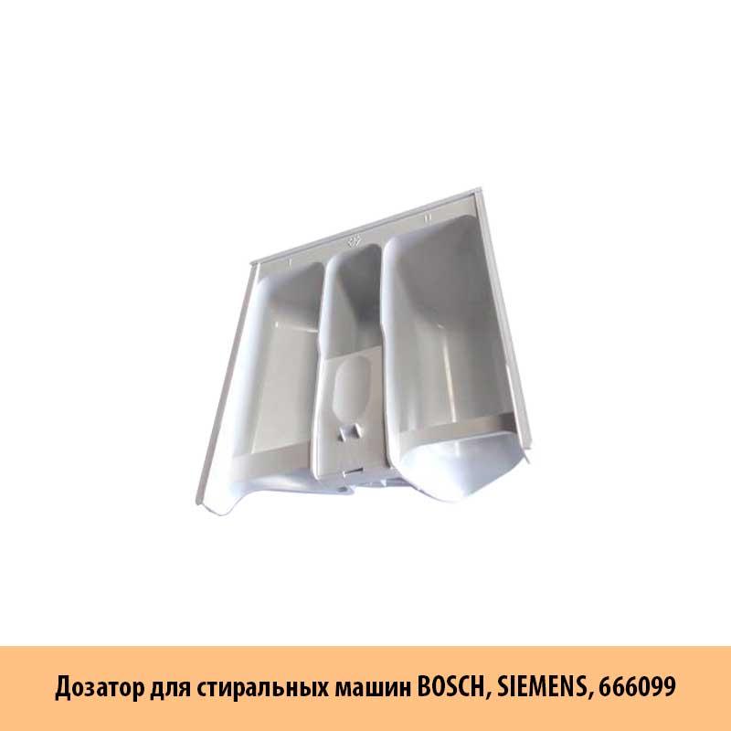 Дозатор-для-стиральных-машин-BOSCH,-SIEMENS,-666099
