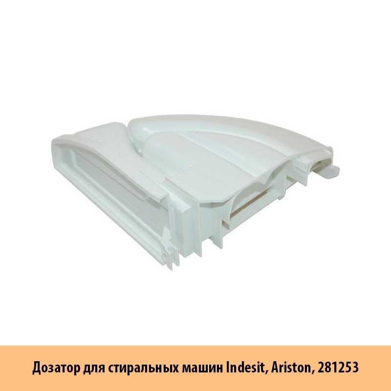 Дозатор-для-стиральных-машин-Indesit,-Ariston,-281253
