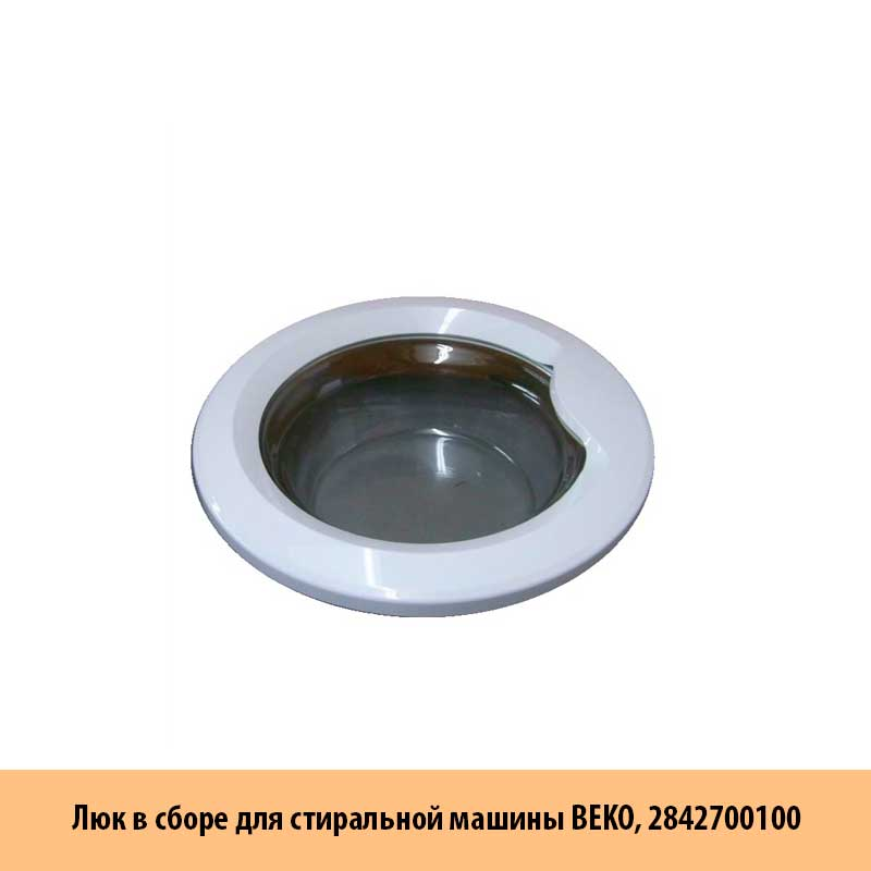 Люк в сборе для стиральной машины BEKO, 2842700100