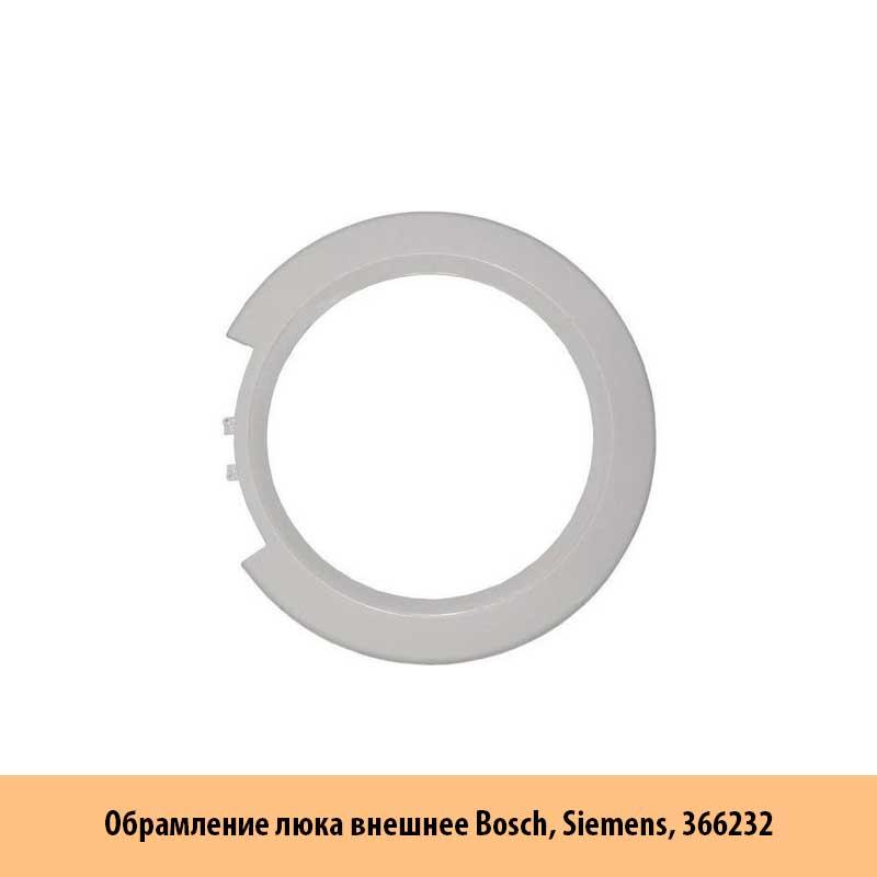 Обрамление люка внешнее Bosch, Siemens, 366232