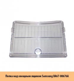 Полка-над-овощным-ящиком-Samsung-DA67-00676A