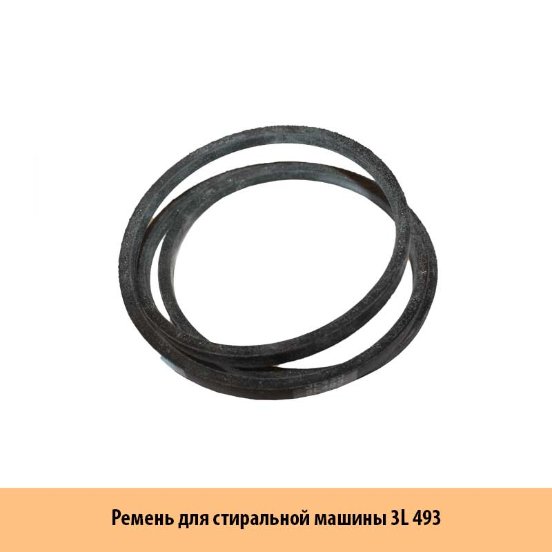 Ремень-для-стиральной-машины-3L-493