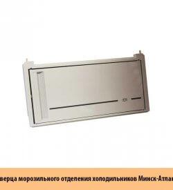 Дверца-морозильного-отделения-холодильников-Минск-Атлант-в-сборе