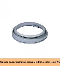 Манжета-люка-стиральной-машины-Indesit,-Ariston-серия-WGS