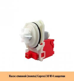 Насос-сливной-(помпа)-Copreci-30-W-4-защелки-фишка-вперед-aрт.PMP017BO