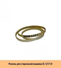 Ремень-для-стиральной-машины-EL-1217-J4