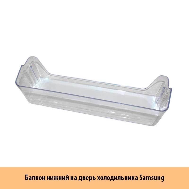 Балкон-нижний-на-холодильник-Samsung