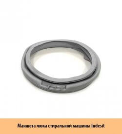 Манжета-люка-стиральной-машины-Indesit-aрт.C00287764