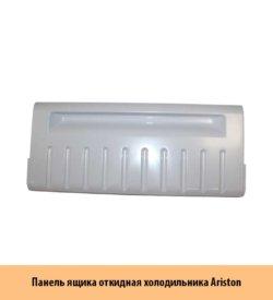 Панель-ящика-откидная-холодильника-Ariston