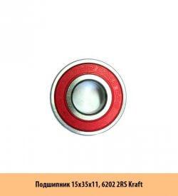 Подшипник-15x35x11-aрт.6202-2RS-Kraft