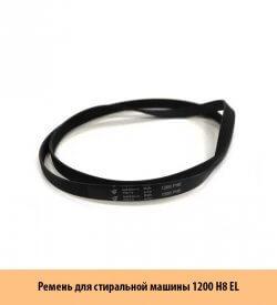Ремень-для-стиральной-машины-1200-H8-EL