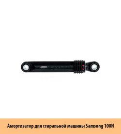 Амортизатор-для-стиральной-машины-Samsung-100N-aрт.DC66-00343G