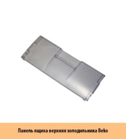 Панель-ящика-верхняя-холодильника-Beko