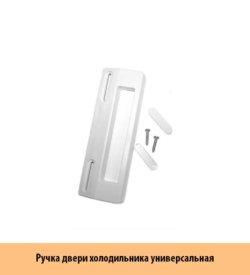 Ручка-двери-холодильника-универсальная