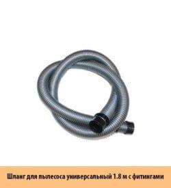 Шланг-для-пылесоса-универсальный-1.8-м-с-фитингами