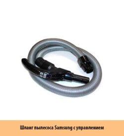 Шланг-пылесоса-Samsung-c-управлением