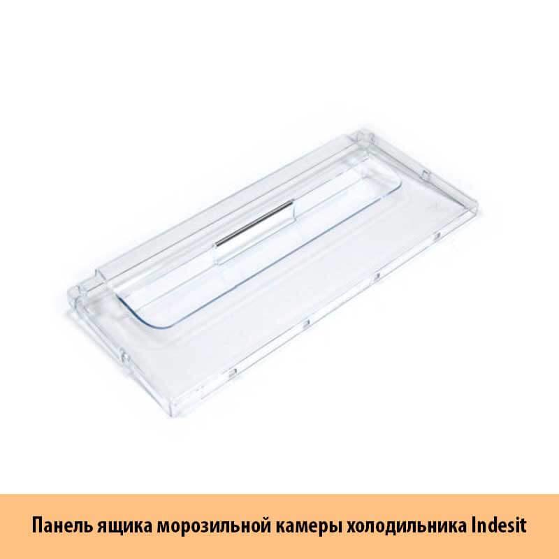 Панель-ящика-морозильной-камеры-холодильника-Indesit-aрт.C00256495v