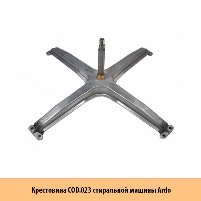 krestovina-cod-023-stiralnoj-mashiny-ardo-236000300