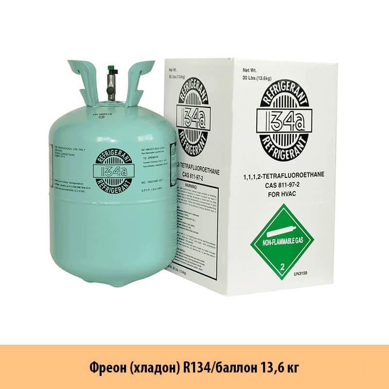 freon-hladon-r134-ballon-13-6-kg